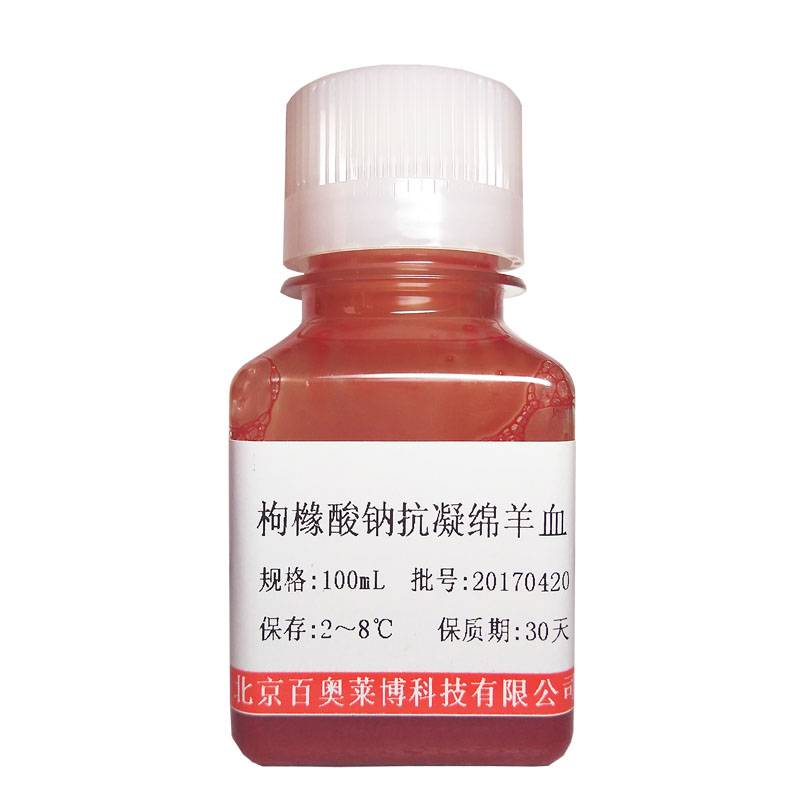 <strong><strong>6%绵羊红细胞促销</strong></strong>